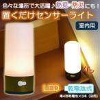 感知ライト おしゃれ 卓上照明器具 置くだけセンサーライト