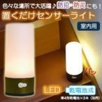 LED 置き型ライト 電池式 置くだけセンサーライト