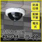ダミーカメラ センサーライト 防犯カメラ 屋外 センサー付き 防犯カメラ風センサーライト