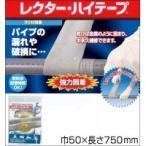 ホース水漏れ補修テープ 水道管 水漏れ補修テープ 濡らして巻くだけの補修材 レクター・ハイテープ 巾50×長さ750mm