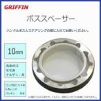 GRIFFIN ボススペーサー10mm(カー・自転車)