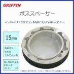 GRIFFIN ボススペーサー15mm(カー・自転車)