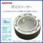 GRIFFIN ボススペーサー30mm(カー・自転車)