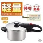 ショッピング圧力鍋 パール金属 HB-1735 軽量単層NEO 片手圧力鍋4.5L(鍋(パン))