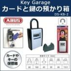 空き巣対策 玄関 鍵 工事不要 補助鍵 ドアロック 後付け カードと鍵の預かり箱
