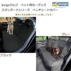 kurgoクルゴ ペット用カーグッズ スタンダードシリーズ ベンチシートカバー ブラック(ペット 犬用品)