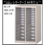オフィス・店舗・施設向け レターケース A4判縦2列 浅型10段・深型5段 COM-A-215(文具)