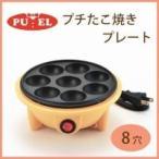小型たこ焼き器 ミニたこ焼き器 プチたこ焼きプレート(8穴)
