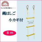 八ツ矢工業(YATSUYA) 縄はしご 小カギ付 8m 12014) おしゃれ 通販 アンティーク グッズ レトロ かわいい雑貨