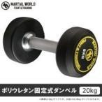 筋トレグッズ ダンベル 腕 上半身 筋トレ器具 ポリウレタン固定式ダンベル 20kg