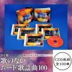 キングレコード 決定盤! 歌のないムード歌謡曲100 全曲オーケストラ伴奏 (全100曲CD5枚組 別冊歌詞本付き) NKCD7346〜50(CD/DVD)