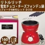 チーズフォンデュメーカー チョコレートフォンデュメーカー 電気チョコ・チーズフォンデュ鍋(フォーク4本付)