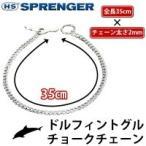 ドルフィントグルチョークチェーン Herm Sprenger ハームスプレンガー 35cm×2.0mm(ペット 犬用品)