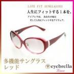 多機能サングラス eyebrellaアイブレラ GRACEグレイス レッド(UV対策グッズ)