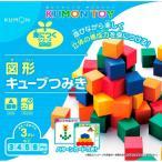 KUMON くもん 図形キューブつみき WK-32 3歳以上〜(知育玩具)