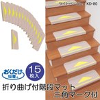 階段マット 滑り止めマット おしゃれ 家庭用 おくだけ吸着 折り曲げ付階段マット 三角マーク付 LBE(ライトベージュ) 15枚入