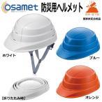 折り畳みヘルメット 防災用 収縮式防災用ヘルメット