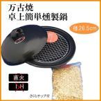万古(ばんこ)焼 卓上簡単燻製鍋(鍋(パン))