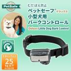 無駄吠え 首輪 振動 電池 犬 無駄吠え防止グッズ 自動 むだぼえ防止 デラックス 小型犬用 バークコントロール