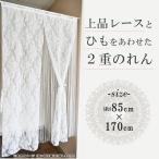 ひも 暖簾 おしゃれ のれん ロング 170cm デザイン 上品レースとひもをあわせた2重のれん 白