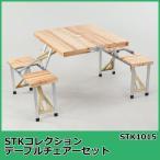 簡単設置!コンパクト収納! STKコレクション テーブルチェアーセット STK1015(アウトドア)