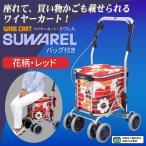 買い物カート 高齢者 小型 ワイヤーカート スワレル バッグ付き