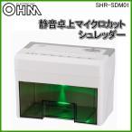 家庭用シュレッダー  電動シュレッダー  静音卓上マイクロカットシュレッダー