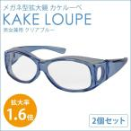 メガネ型ルーペ 拡大鏡 メガネ型拡大鏡 カケルーペ 男女兼用 クリアブルー FIN-659 2個セット