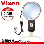 Vixen ビクセン 首掛けルーペ LL100(文具)