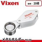 Vixen ビクセン メタルホルダー ルーペ M14N(文具)