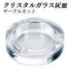 ペンギン 卓上灰皿 クリスタルガラス灰皿 サークルカット(玩具)