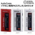 携帯ラジオ 画像