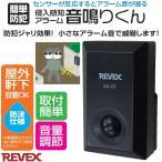 REVEX リーベックス 侵入感知アラーム 音鳴りくん SA-01(防犯)