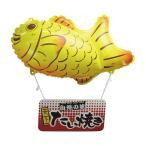 APOP(ビニール)風船 63043 たい焼き(玩具)