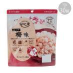 11421620 アルファー食品 安心米おこげ 梅味 52g ×30袋(防災)