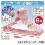 マルチクリップハンガー8本組ピンク(C)(ハンガー・物干し)