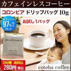 カフェインレスコーヒー コトハコーヒー  コロンビア 10g 1バッグお試し DM便送料込
