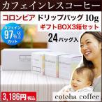 カフェインレスコーヒー コトハコーヒー  コロンビア 10g 1箱 8バッグ 合計24バッグ入 ギフトBOX3箱セット