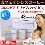 カフェインレスコーヒー コトハコーヒー  コロンビア 10g 1箱 8バッグ 合計48バッグ入 ギフトBOX6箱セット