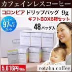 カフェインレスコーヒー コトハコーヒー  コロンビア 9g 1箱 8バッグ 合計48バッグ入 ギフトBOX6箱セット