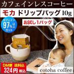 オーガニック カフェインレスコーヒー コトハコーヒー  モカ 10g 1バッグお試し 送料込