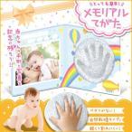 手形 足形 メモリアルてがた 出産祝い 赤ちゃん 誕生日 プレゼント
