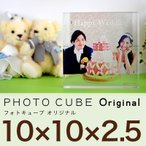 Yahoo!SUTEKINA ステキナ Yahoo!店結婚祝い プレゼント フォトキューブ 10×10×2.5 ウェディング 結婚記念 ブライダル