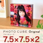 ショッピング写真 写真入りプレゼント、卒業記念、フォトフレーム 写真立て 写真 フォトキューブ サイズ7.5×7.5×2センチ