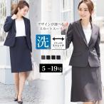 あすつく スーツ レディース スカートスーツ ビジネス テーラード 送料無料 フレアスカート ストレッチ 女性 面接 大きいサイズ 小さいサイズ