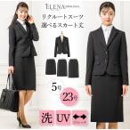 【送料無料】選べるジャケット&スカート丈洗えるリクルートスーツ 2点セット ジャケット&スカート レディース ブラック 5〜21号