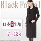 喪服 礼服  レディース ブラックフォーマル スーツ ロング丈 夏 大きいサイズ
