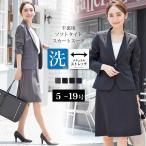 あすつく スーツ レディース スカートスーツ ビジネス OL テーラード タイトスカート ストレッチ 女性 面接 大きいサイズ 小さいサイズ