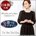 選べる4デザイン 日本製生地使用 上質黒ブラウス