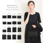 選べる15デザイン フォーマルバッグ